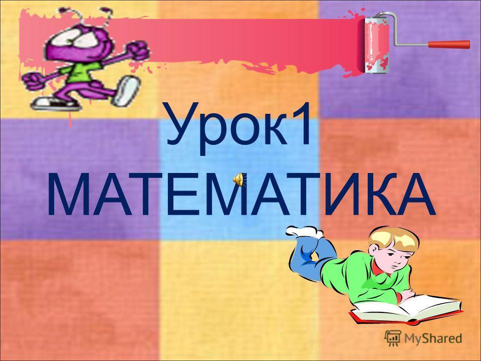 Урок1 МАТЕМАТИКА