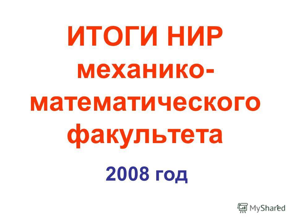 1 ИТОГИ НИР механико- математического факультета 2008 год