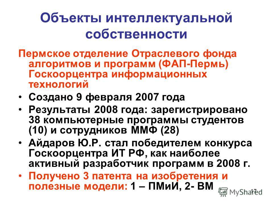 17 Объекты интеллектуальной собственности Пермское отделение Отраслевого фонда алгоритмов и программ (ФАП-Пермь) Госкоорцентра информационных технологий Создано 9 февраля 2007 года Результаты 2008 года: зарегистрировано 38 компьютерные программы студ