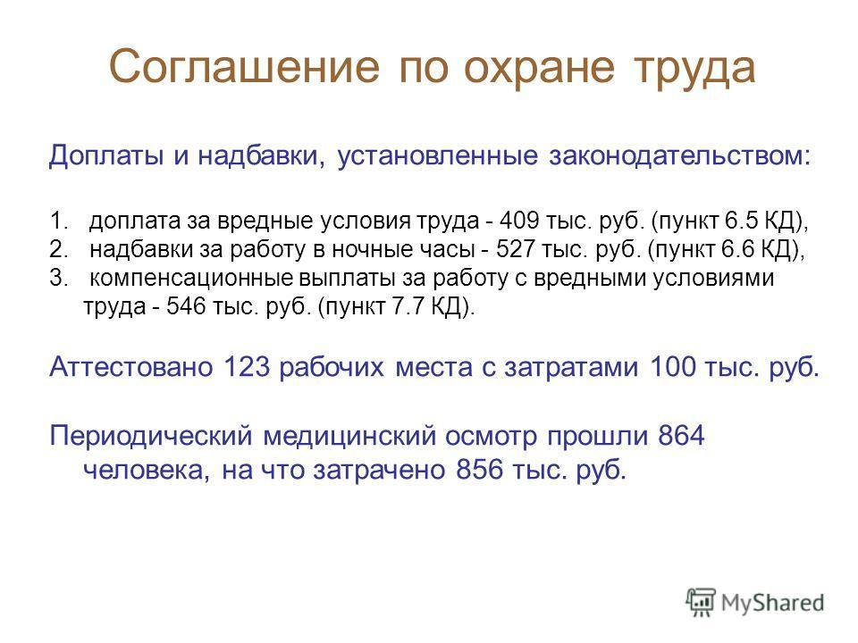 Соглашение по охране труда Доплаты и надбавки, установленные законодательством: 1. доплата за вредные условия труда - 409 тыс. руб. (пункт 6.5 КД), 2. надбавки за работу в ночные часы - 527 тыс. руб. (пункт 6.6 КД), 3. компенсационные выплаты за рабо