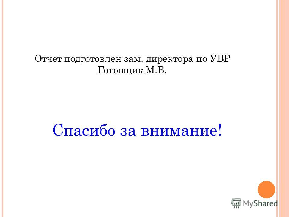 Отчет подготовлен зам. директора по УВР Готовщик М.В. Спасибо за внимание!