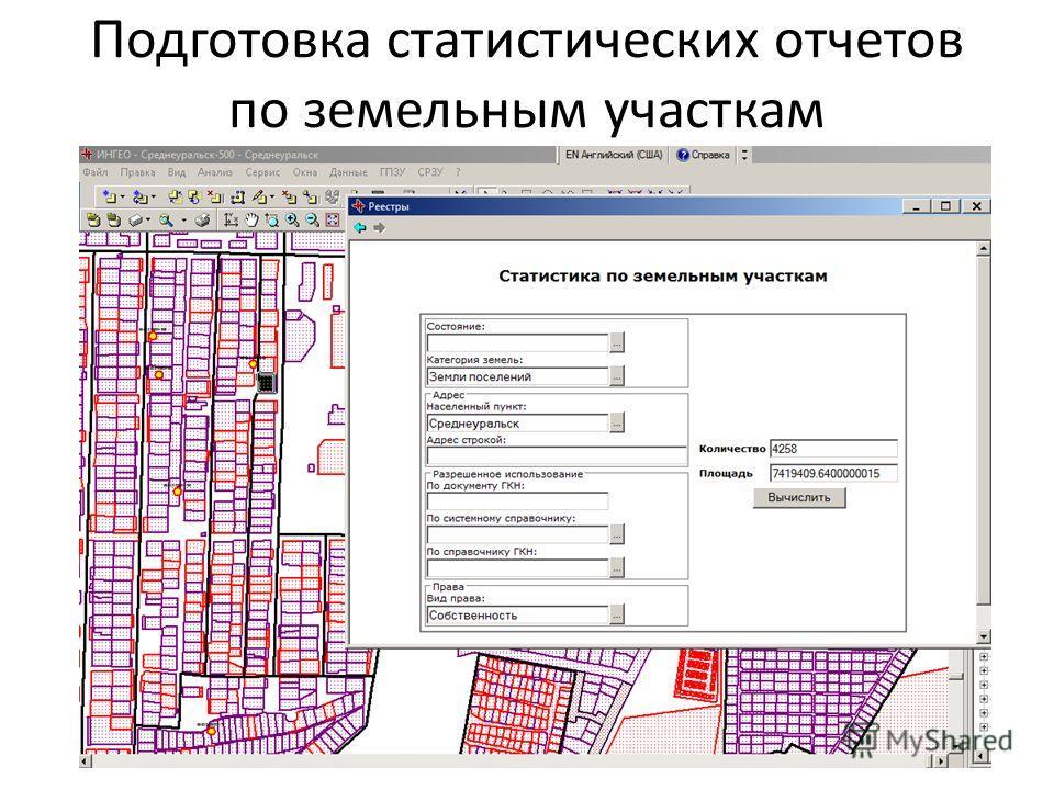 Подготовка статистических отчетов по земельным участкам