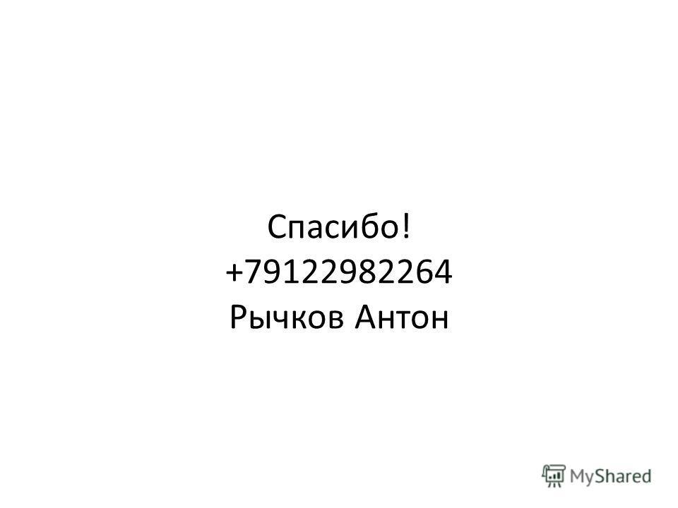 Спасибо! +79122982264 Рычков Антон