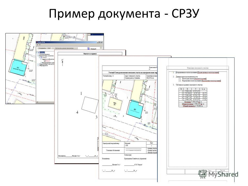 Пример документа - СРЗУ
