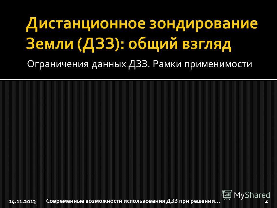 Ограничения данных ДЗЗ. Рамки применимости 14.11.2013 2 Современные возможности использования ДЗЗ при решении...