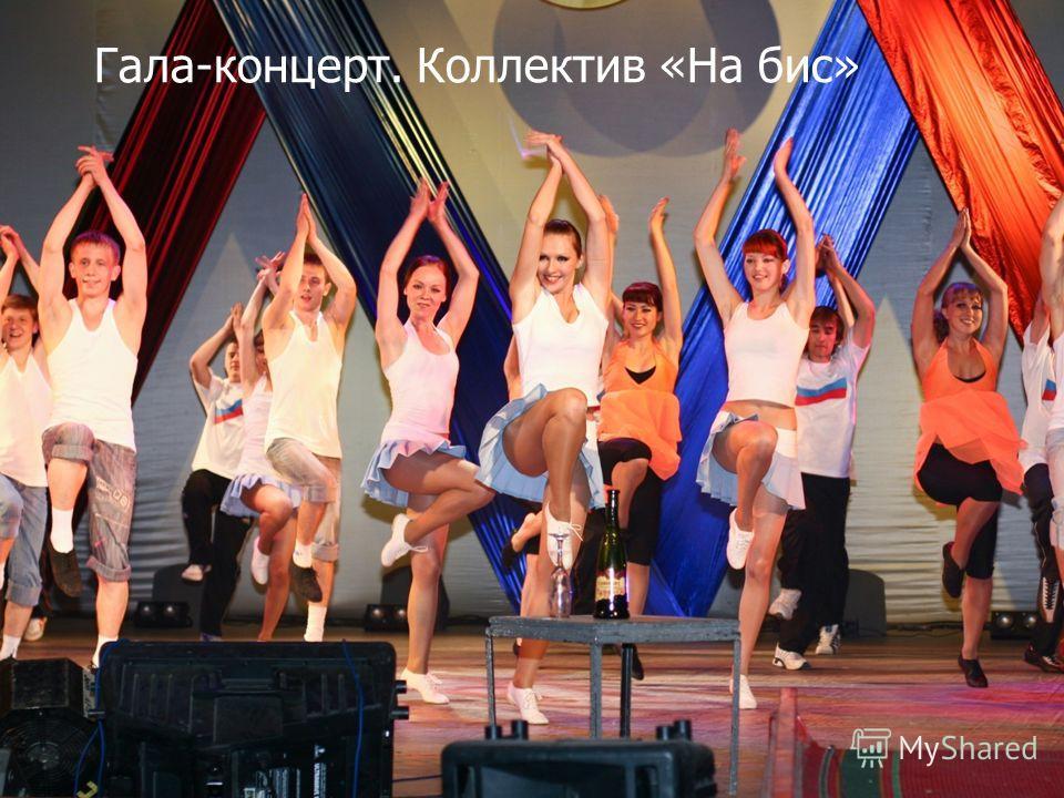 Гала-концерт. Коллектив «На бис»