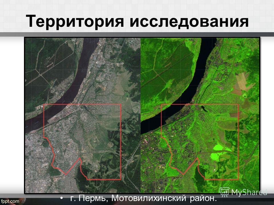 Территория исследования г. Пермь, Мотовилихинский район.