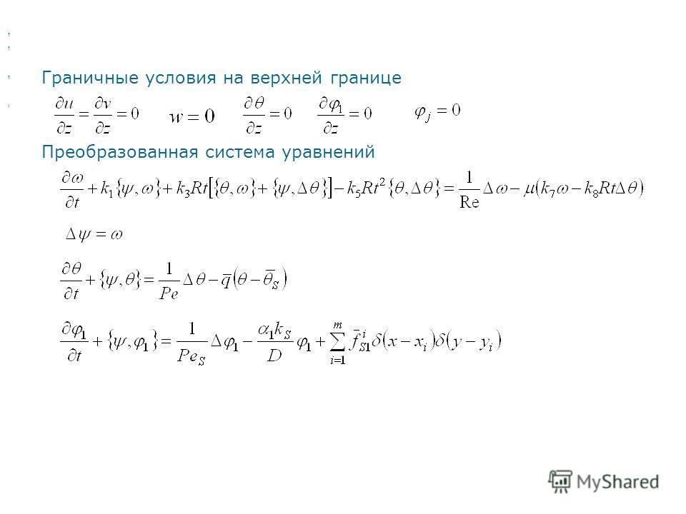 Граничные условия на верхней границе Преобразованная система уравнений,,,,