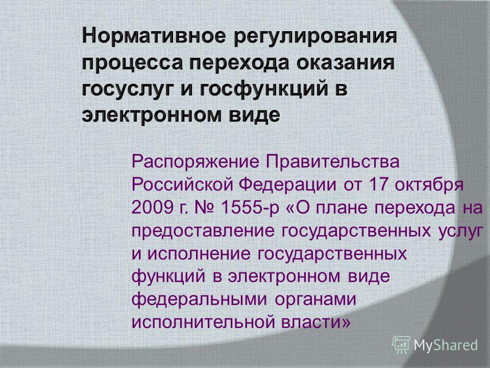 Распоряжение Правительства Российской Федерации от 17 октября 2009 г. 1555-р «О плане перехода на предоставление государственных услуг и исполнение государственных функций в электронном виде федеральными органами исполнительной власти»