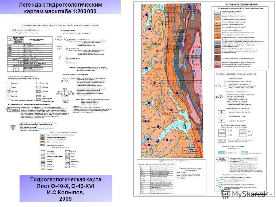 Легенда к гидрогеологическим картам масштаба 1:200 000 Гидрогеологическая карта Лист O-40-X, O-40-XVI И.С.Копылов, 2009