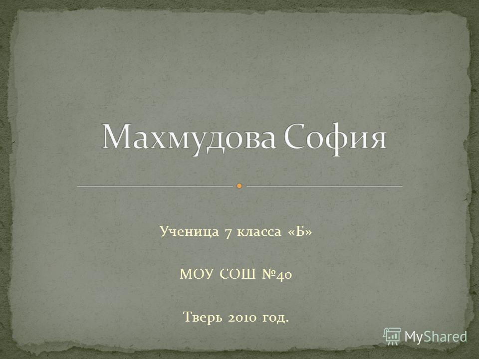 Ученица 7 класса «Б» МОУ СОШ 40 Тверь 2010 год.