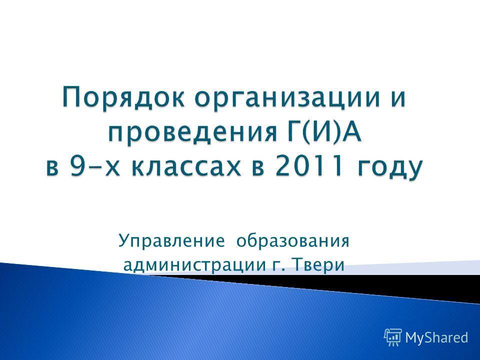 Управление образования администрации г. Твери
