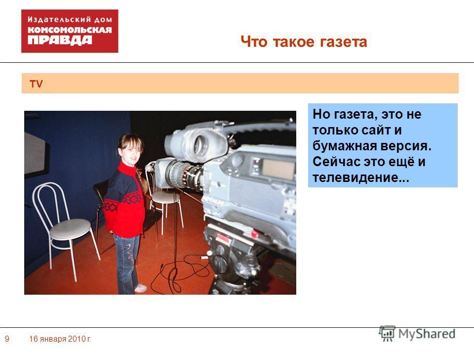 16 января 2010 г.9 TV Что такое газета Но газета, это не только сайт и бумажная версия. Сейчас это ещё и телевидение...