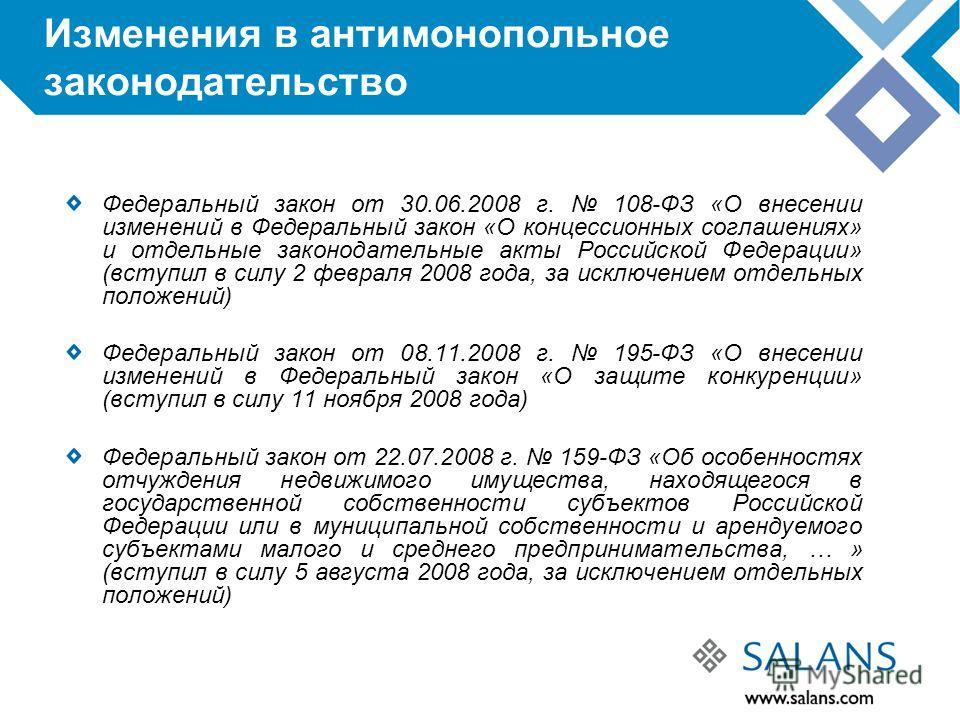 Изменения в антимонопольное законодательство Федеральный закон от 30.06.2008 г. 108-ФЗ «О внесении изменений в Федеральный закон «О концессионных соглашениях» и отдельные законодательные акты Российской Федерации» (вступил в силу 2 февраля 2008 года,