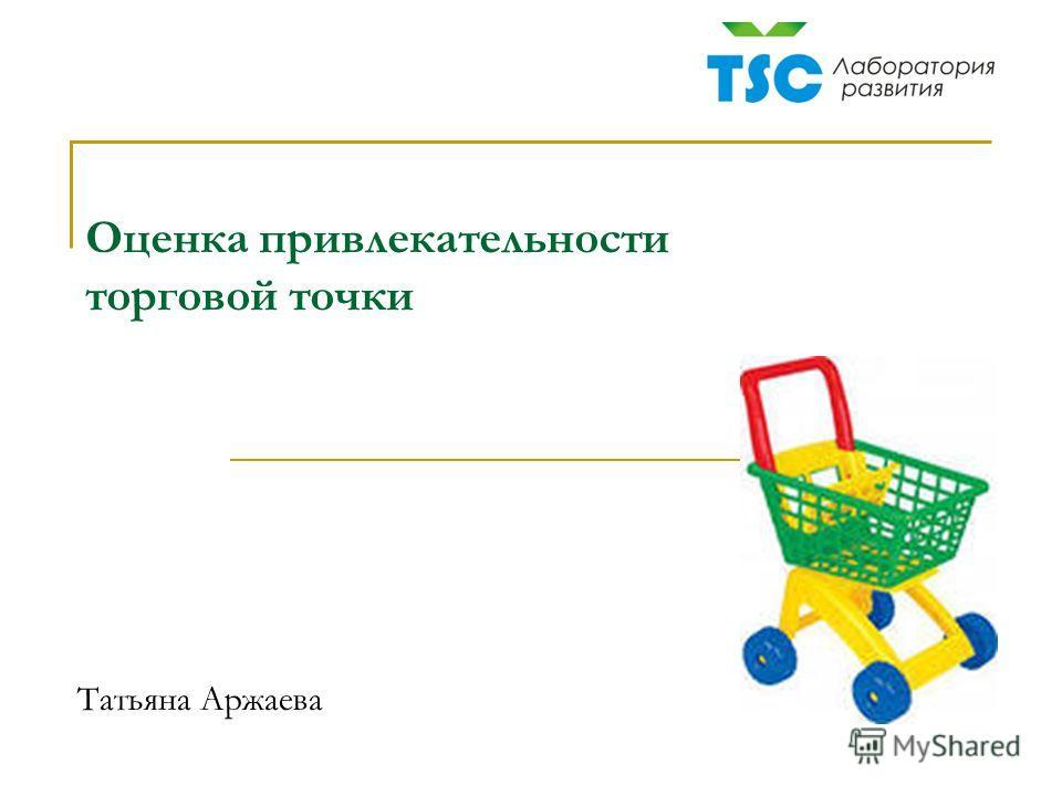 Оценка привлекательности торговой точки Татьяна Аржаева