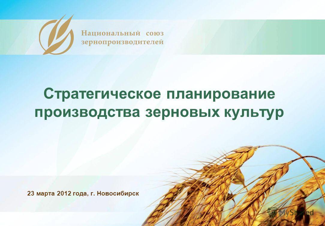 Стратегическое планирование производства зерновых культур 23 марта 2012 года, г. Новосибирск