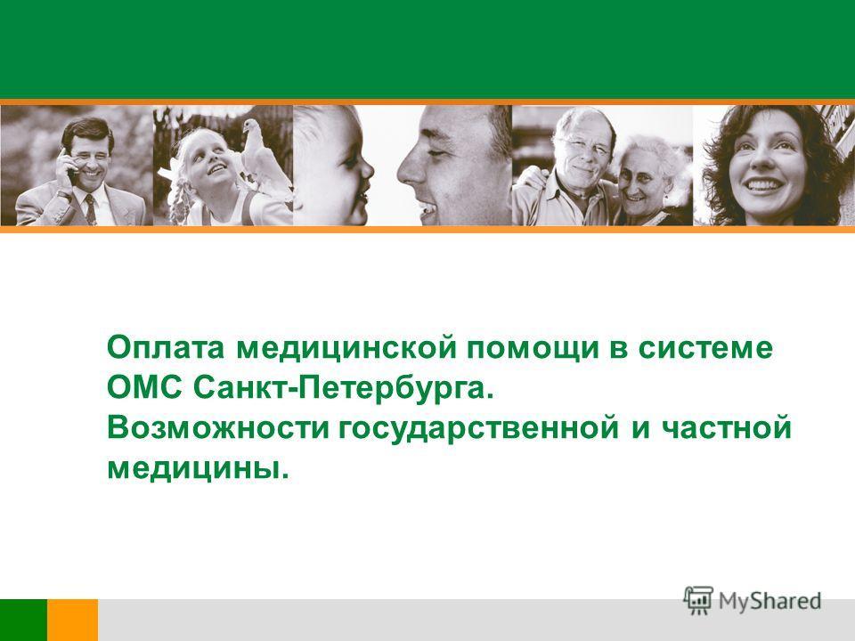 Оплата медицинской помощи в системе ОМС Санкт-Петербурга. Возможности государственной и частной медицины.