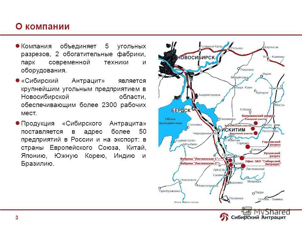О компании Компания объединяет 5 угольных разрезов, 2 обогатительные фабрики, парк современной техники и оборудования. «Сибирский Антрацит» является крупнейшим угольным предприятием в Новосибирской области, обеспечивающим более 2300 рабочих мест. Про