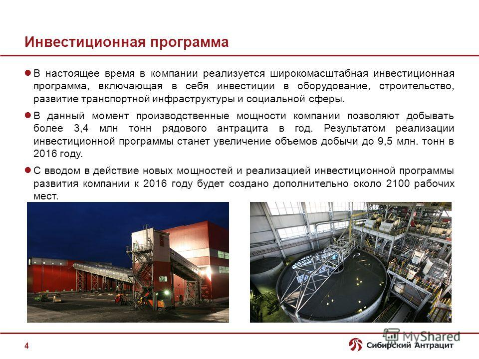 Инвестиционная программа В настоящее время в компании реализуется широкомасштабная инвестиционная программа, включающая в себя инвестиции в оборудование, строительство, развитие транспортной инфраструктуры и социальной сферы. В данный момент производ