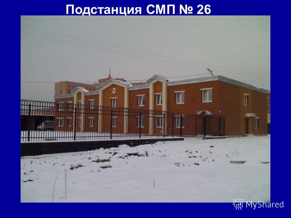 Подстанция СМП 26