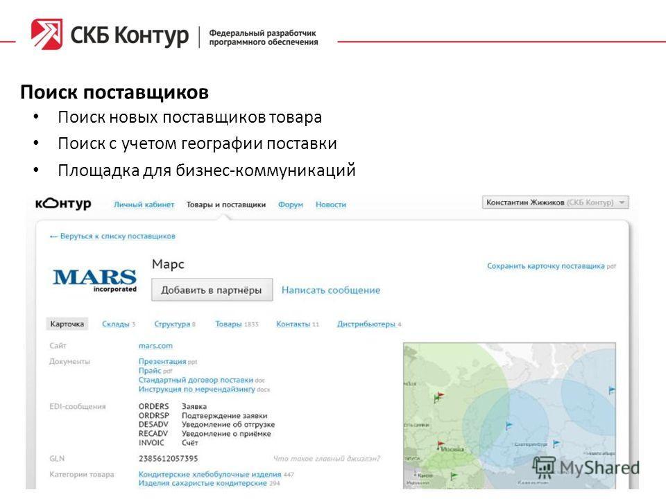 Поиск поставщиков Поиск новых поставщиков товара Поиск с учетом географии поставки Площадка для бизнес-коммуникаций