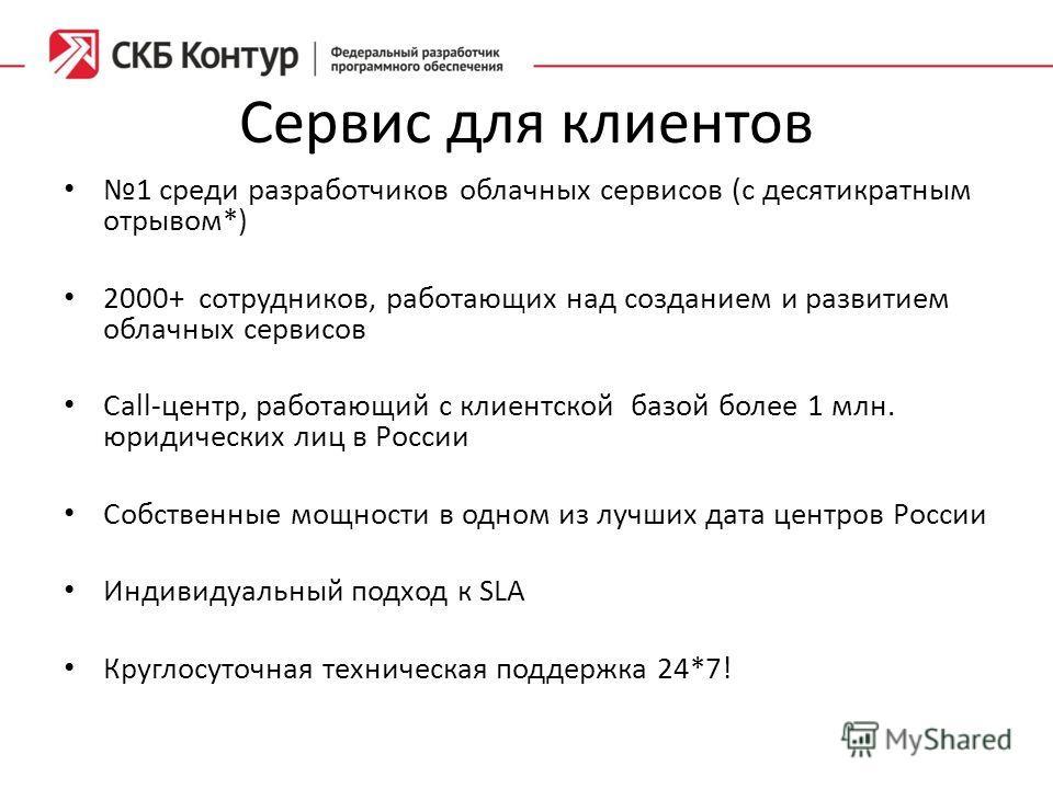 Сервис для клиентов 1 среди разработчиков облачных сервисов (с десятикратным отрывом*) 2000+ сотрудников, работающих над созданием и развитием облачных сервисов Call-центр, работающий с клиентской базой более 1 млн. юридических лиц в России Собственн