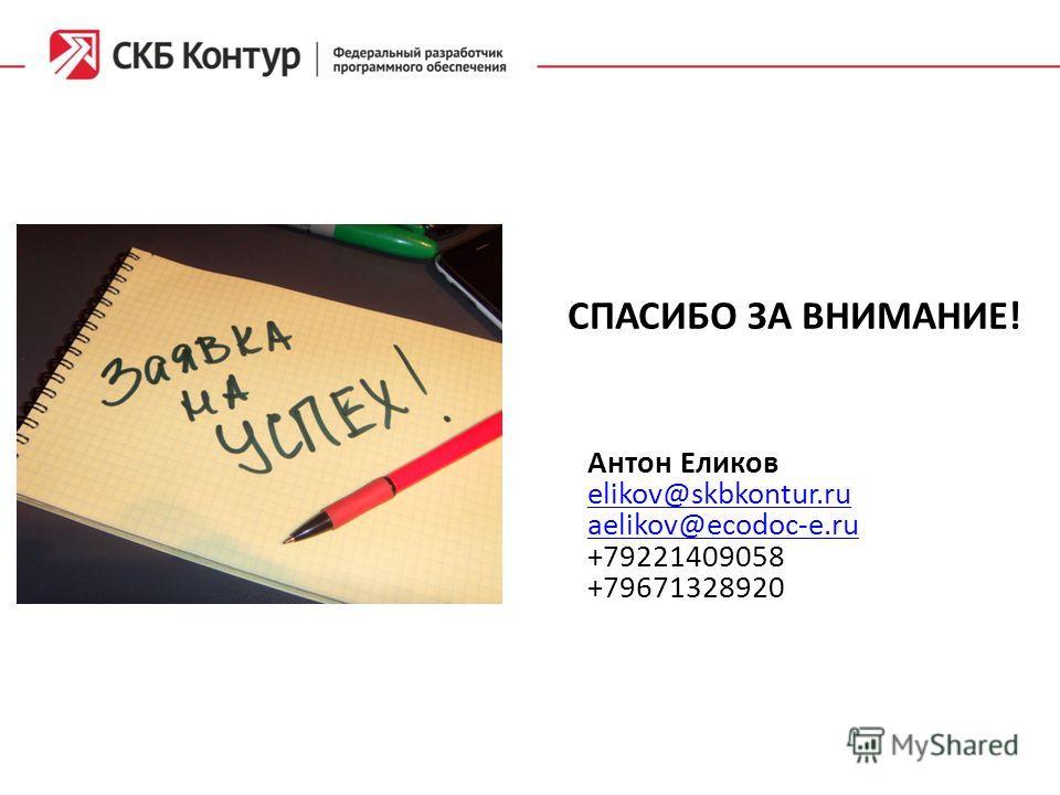 СПАСИБО ЗА ВНИМАНИЕ! Антон Еликов elikov@skbkontur.ru aelikov@ecodoc-e.ru +79221409058 +79671328920
