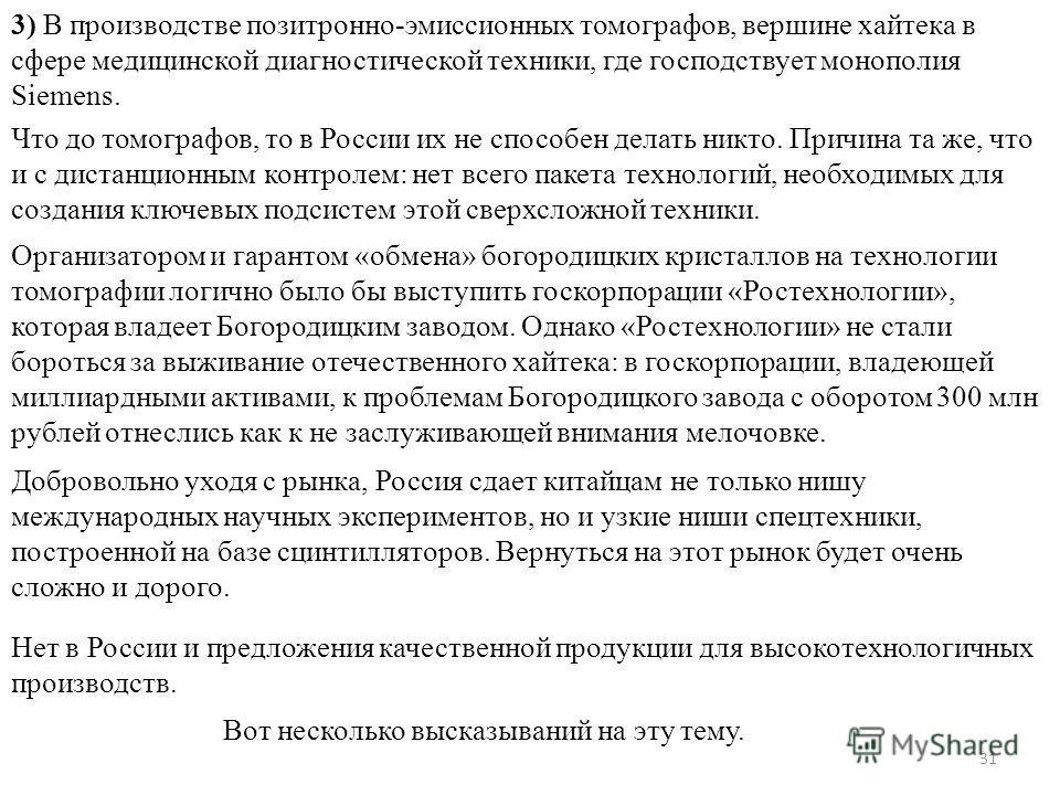 31 3) В производстве позитронно-эмиссионных томографов, вершине хайтека в сфере медицинской диагностической техники, где господствует монополия Siemens. Что до томографов, то в России их не способен делать никто. Причина та же, что и с дистанционным