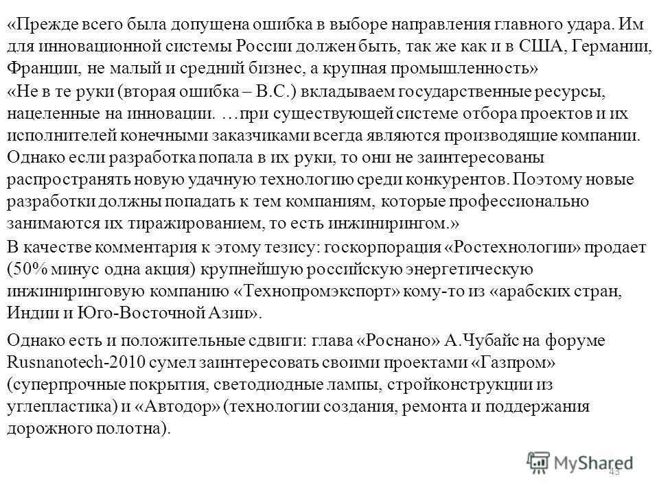 43 «Прежде всего была допущена ошибка в выборе направления главного удара. Им для инновационной системы России должен быть, так же как и в США, Германии, Франции, не малый и средний бизнес, а крупная промышленность» «Не в те руки (вторая ошибка – В.С