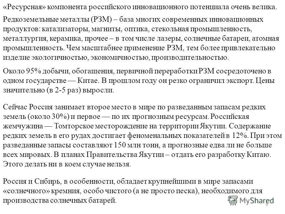 «Ресурсная» компонента российского инновационного потенциала очень велика. Редкоземельные металлы (РЗМ) – база многих современных инновационных продуктов: катализаторы, магниты, оптика, стекольная промышленность, металлургия, керамика, прочее – в том