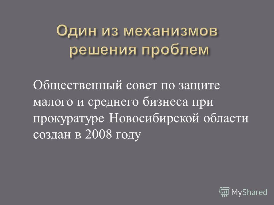 Общественный совет по защите малого и среднего бизнеса при прокуратуре Новосибирской области создан в 2008 году