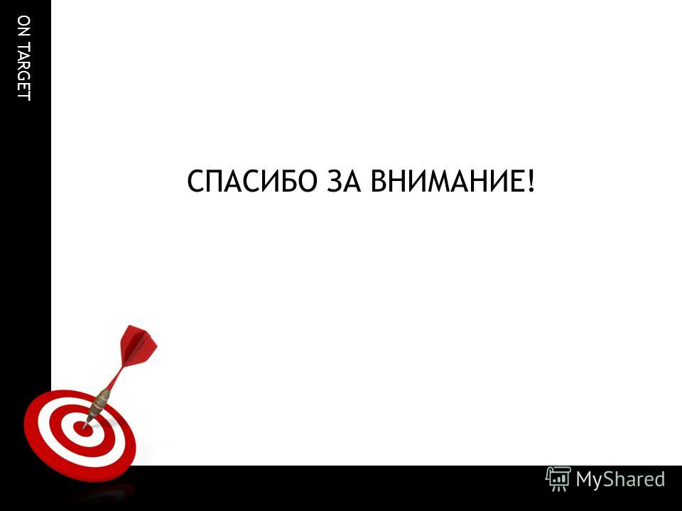 ON TARGET СПАСИБО ЗА ВНИМАНИЕ!