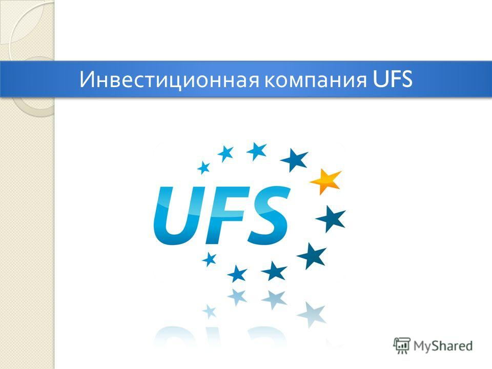 Инвестиционная компания UFS