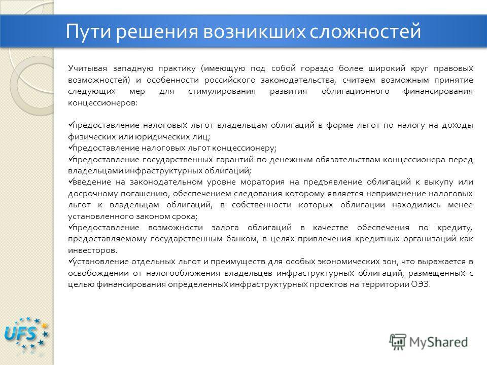 Пути решения возникших сложностей Учитывая западную практику (имеющую под собой гораздо более широкий круг правовых возможностей) и особенности российского законодательства, считаем возможным принятие следующих мер для стимулирования развития облигац
