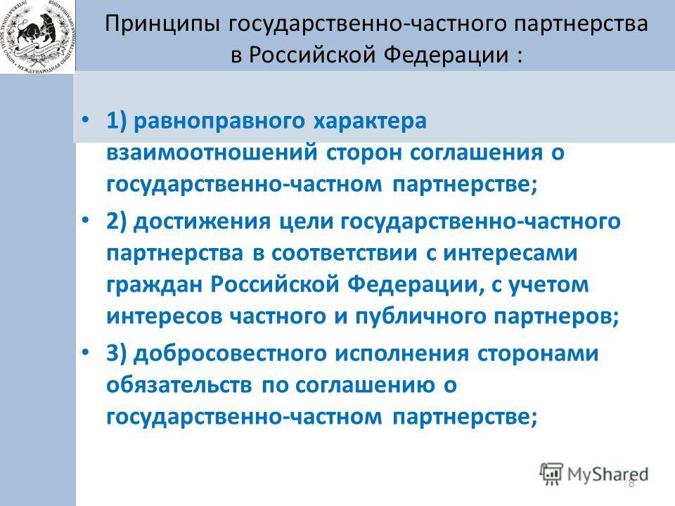 ГЧП в РФ 2012 г. Определение в проекте федерального закона Государственно-частное партнерство – долгосрочное взаимовыгодное сотрудничество публичного и частного партнеров, направленное на реализацию проектов государственно-частного партнерства, в цел