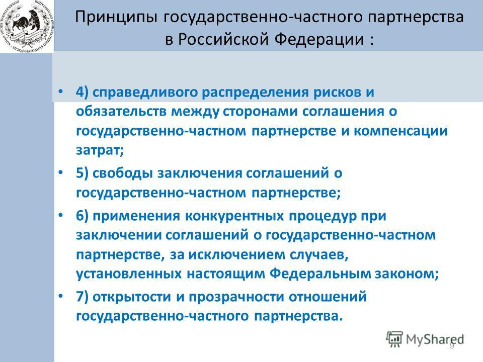 Принципы государственно-частного партнерства в Российской Федерации : 1) равноправного характера взаимоотношений сторон соглашения о государственно-частном партнерстве; 2) достижения цели государственно-частного партнерства в соответствии с интересам