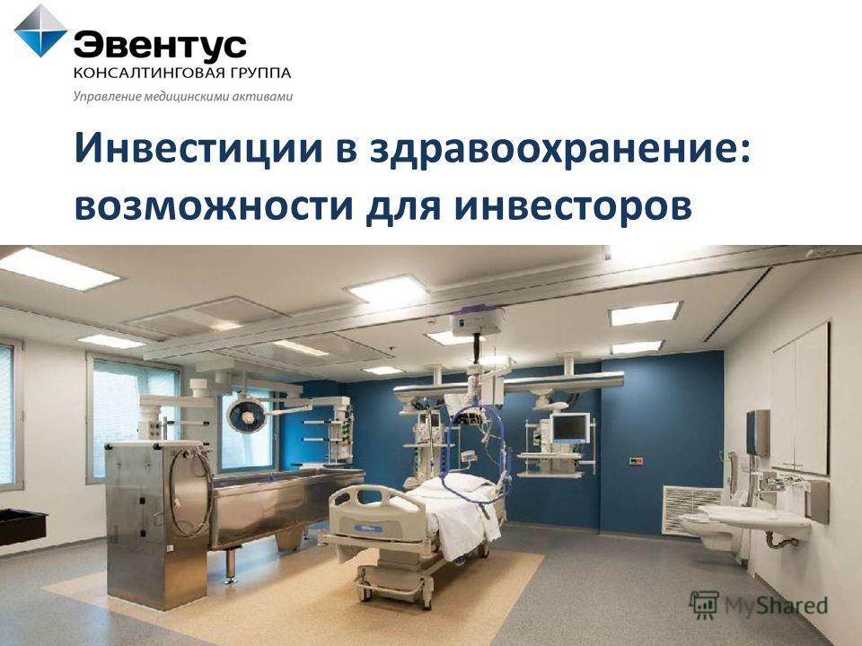 Инвестиции в здравоохранение: возможности для инвесторов