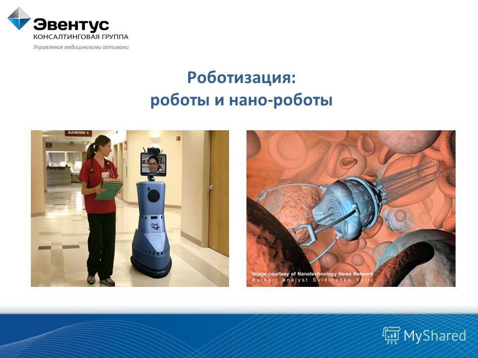 Роботизация: роботы и нано-роботы
