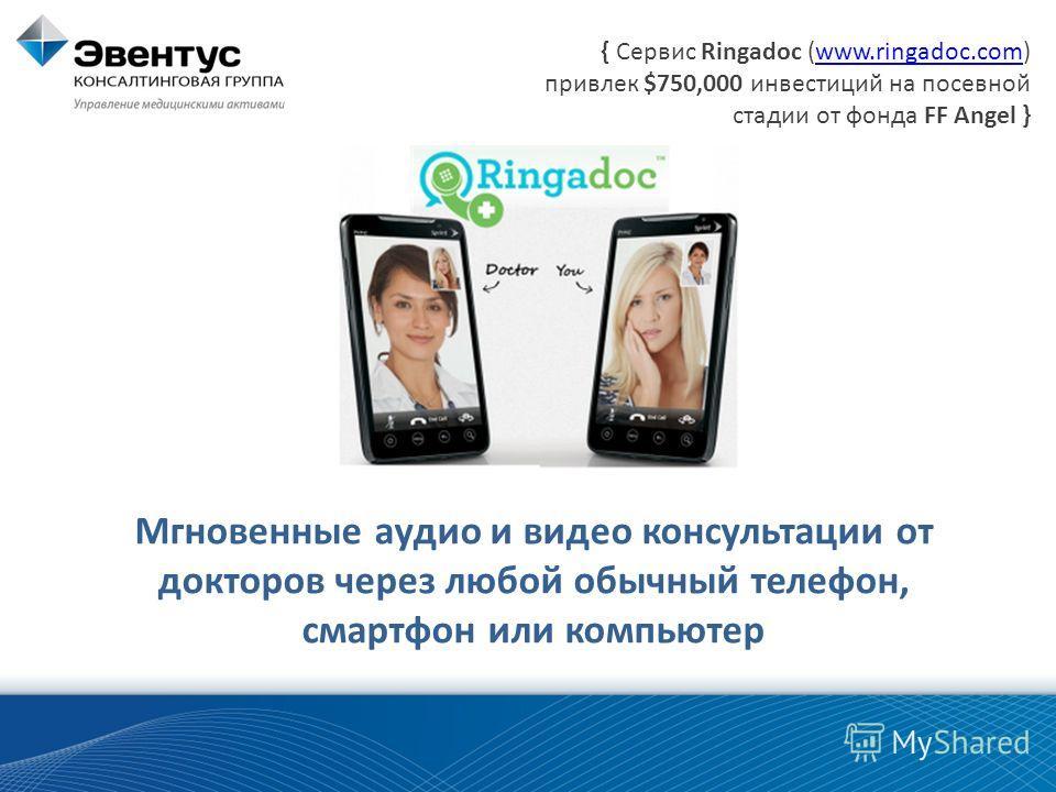 Мгновенные аудио и видео консультации от докторов через любой обычный телефон, смартфон или компьютер { Сервис Ringadoc (www.ringadoc.com) привлек $750,000 инвестиций на посевной стадии от фонда FF Angel }www.ringadoc.com