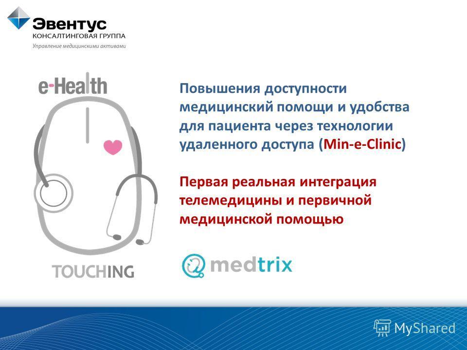 Повышения доступности медицинский помощи и удобства для пациента через технологии удаленного доступа (Min-e-Clinic) Первая реальная интеграция телемедицины и первичной медицинской помощью