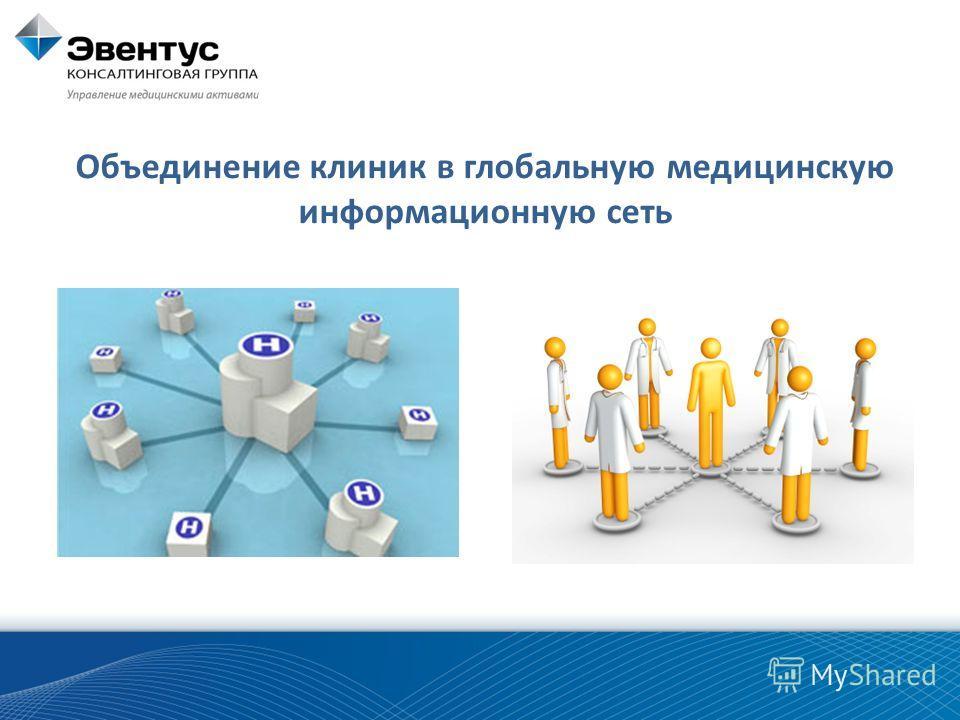 Объединение клиник в глобальную медицинскую информационную сеть