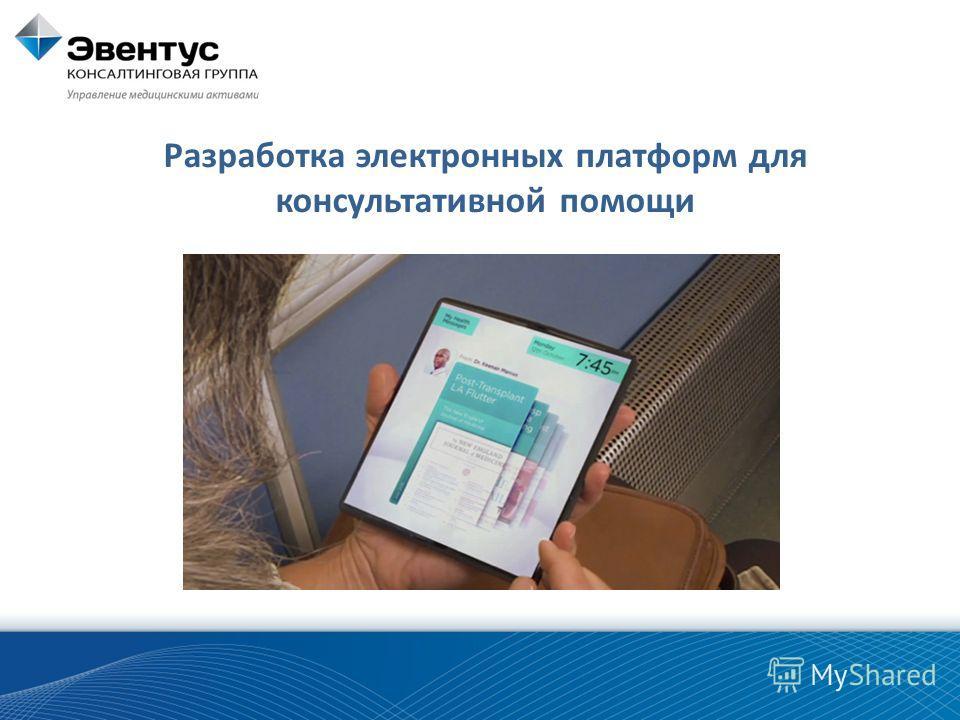 Разработка электронных платформ для консультативной помощи