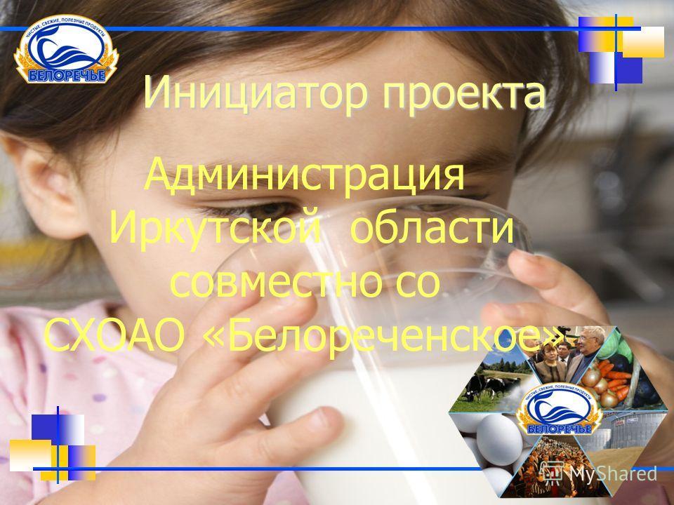 Инициатор проекта Администрация Иркутской области совместно со СХОАО «Белореченское»