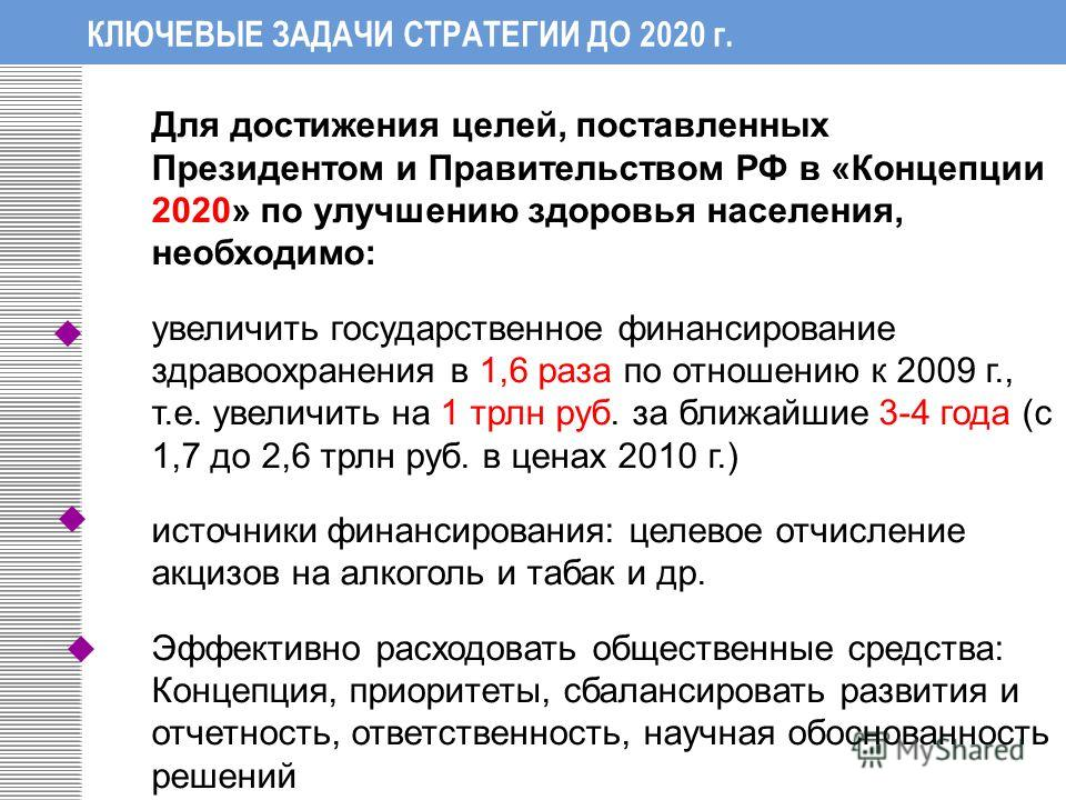 Для достижения целей, поставленных Президентом и Правительством РФ в «Концепции 2020» по улучшению здоровья населения, необходимо: увеличить государственное финансирование здравоохранения в 1,6 раза по отношению к 2009 г., т.е. увеличить на 1 трлн ру