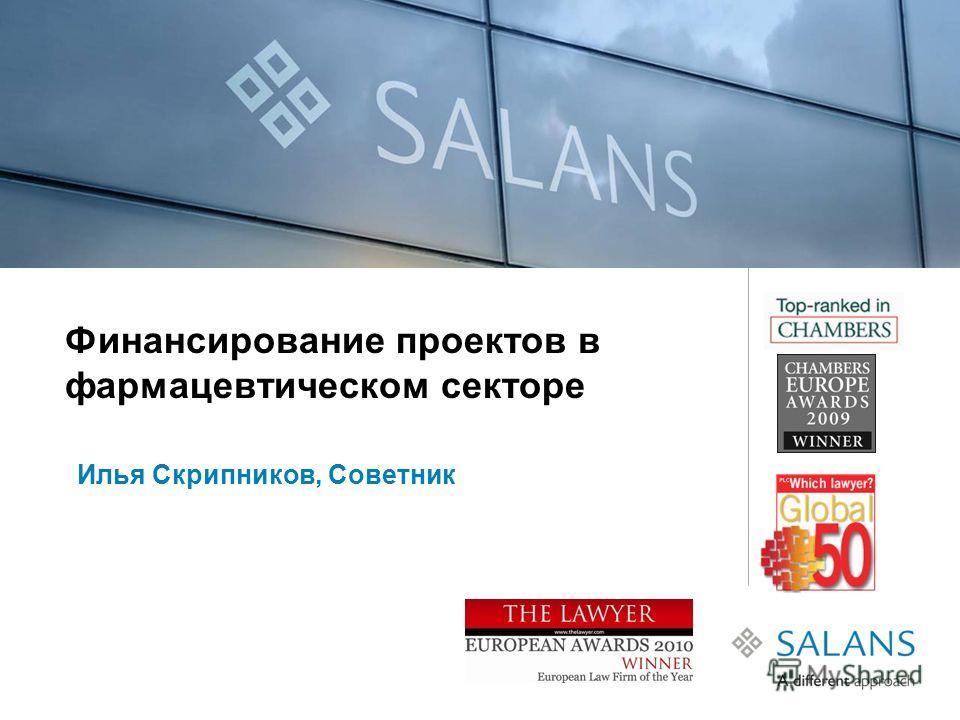 Финансирование проектов в фармацевтическом секторе Илья Скрипников, Советник