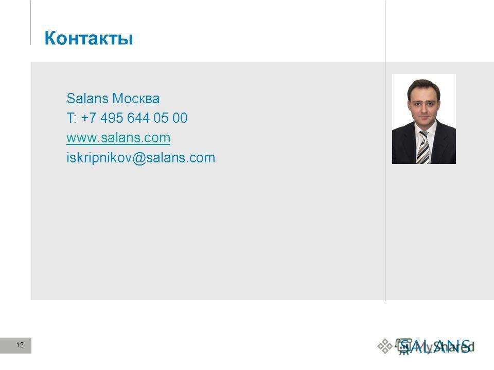 12 Контакты Salans Москва T: +7 495 644 05 00 www.salans.com iskripnikov@salans.com