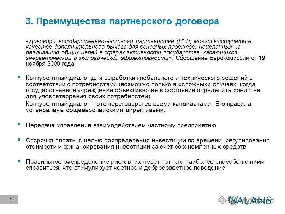 10 3. Преимущества партнерского договора «Договоры государственно-частного партнерства (PPP) могут выступать в качестве дополнительного рычага для основных проектов, нацеленных на реализацию общих целей в сферах активности государства, касающихся эне