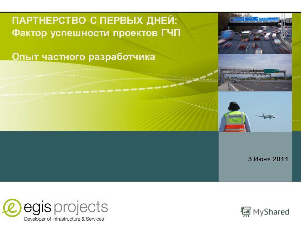 1 3 Июня 2011 ПАРТНЕРСТВО С ПЕРВЫХ ДНЕЙ : Фактор успешности проектов ГЧП Опыт частного разработчика