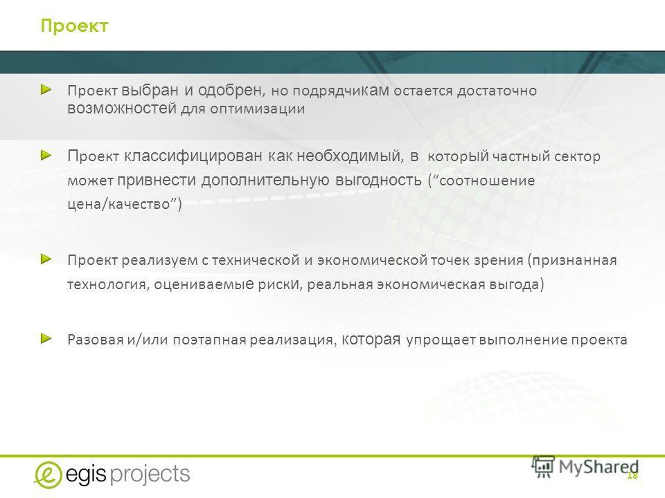 18 Проект Проект выбран и одобрен, но подрядчи кам остается достаточно возможностей для оптимизации П роект классифицирован как необходимый, в котор ый частный сектор может привнести дополнительную выгодность (соотношение цена/качество) Проект реализ