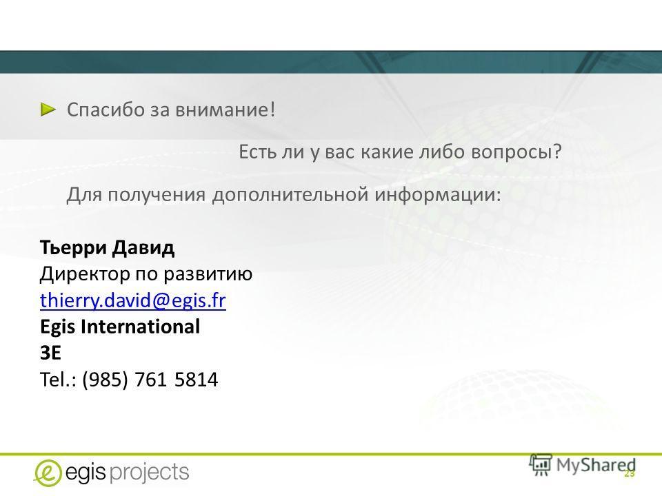 23 Спасибо за внимание! Есть ли у вас какие либо вопросы? Для получения дополнительной информации: Тьерри Давид Директор по развитию thierry.david@egis.frhierry.david@egis.fr Egis International 3E Tel. : (985) 761 5814
